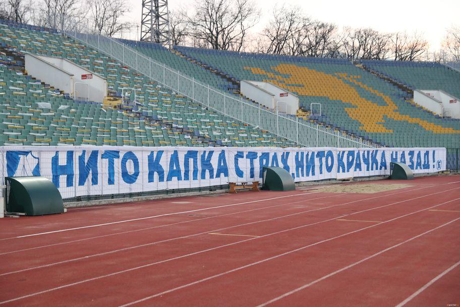 ЦСКА-София - Левски
