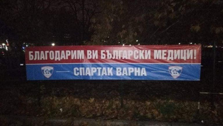 Феновете на Спартак (Варна) с мил жест към медицинските ни лица