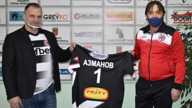 Локомотив (ГО) се похвали с нов спонсор