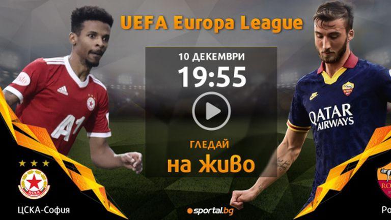 ЦСКА-София мечтае за нов подвиг срещу Рома