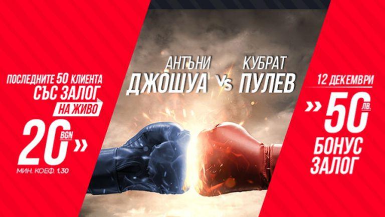 Спортисти подкрепиха Кубрат преди мача за световната титла