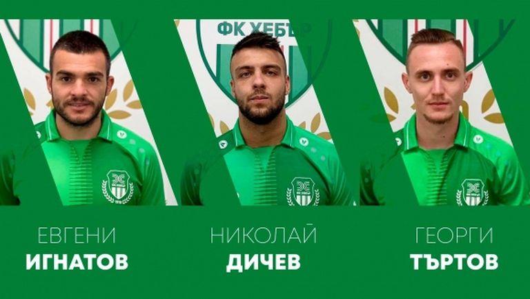 Хебър взе трима футболисти от разпадналия се отбор на Кариана