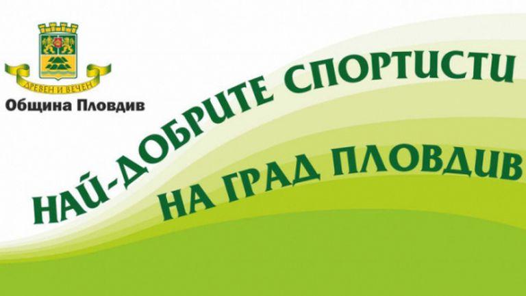 Определиха десетката на най-добрите спортисти на Пловдив за 2020 година