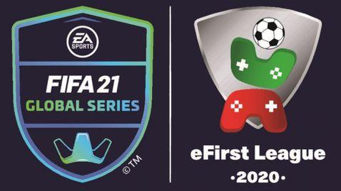 В две квалификации Левски и ЦСКА-София ще изберат представителите си за финалите на eFIRST LEAGUE