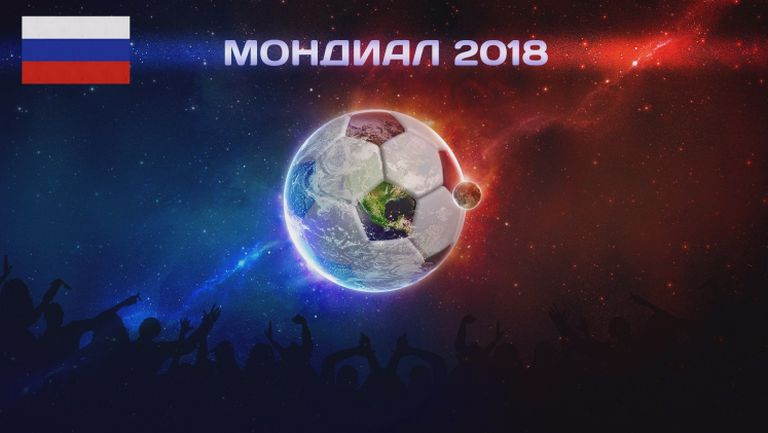 Мондиал 2018: Русия