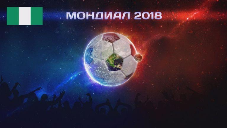 Мондиал 2018: Нигерия