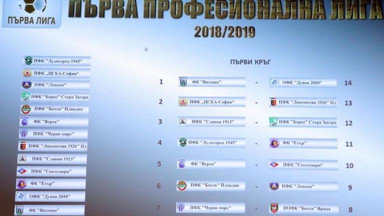 С Ботев - Левски и ЦСКА-София - Локо (Пловдив) започва новият сезон в Първа лига