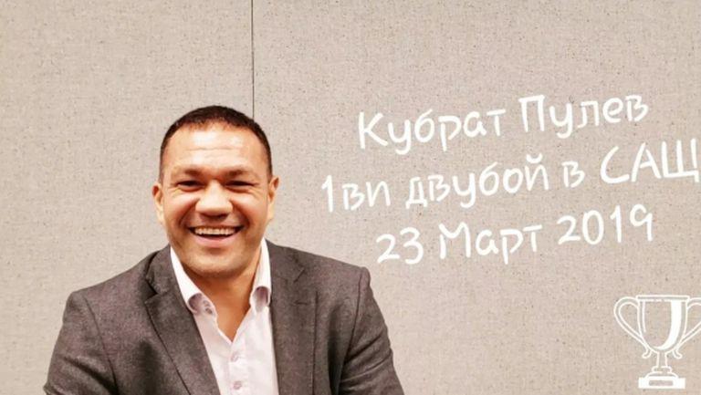 Кубрат Пулев: Ще бъде стилно и върховно, атмосферата ще бъде супер (видео)