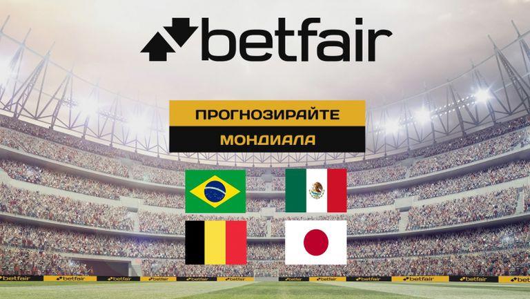 """Ще сгреши ли някой измежду Бразилия и Белгия? Най-добрите съвети в """"Прогнозирайте Мондиала"""""""