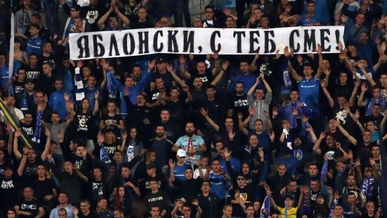 Феновете на Левски останаха доволни от победата срещу Славия