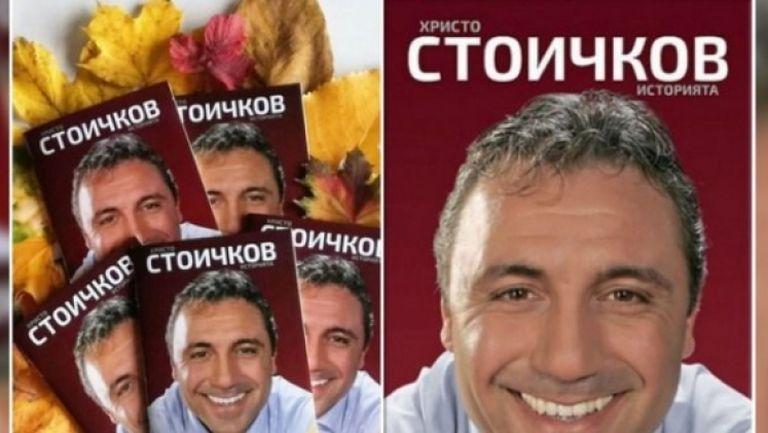 Ицо Стоичков: В книгата маска няма, всичко е едно към едно