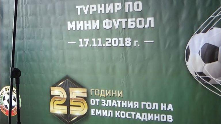 С турнир по джаги отбелязаха 25 години от златния гол на Емил Костадинов