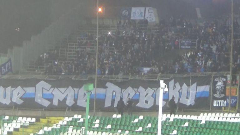 Агитката на Левски подкрепя любимците си в последния мач за годината срещу Берое