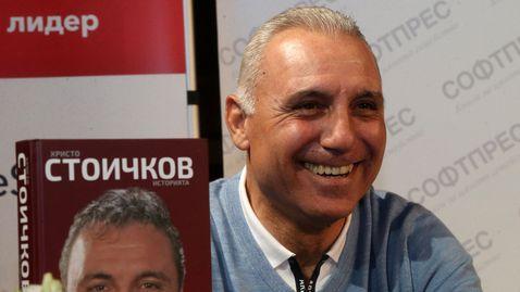 Христо Стоичков: Добре дошъл у дома, Стойчо! Винаги ще имаш моята подкрепа!