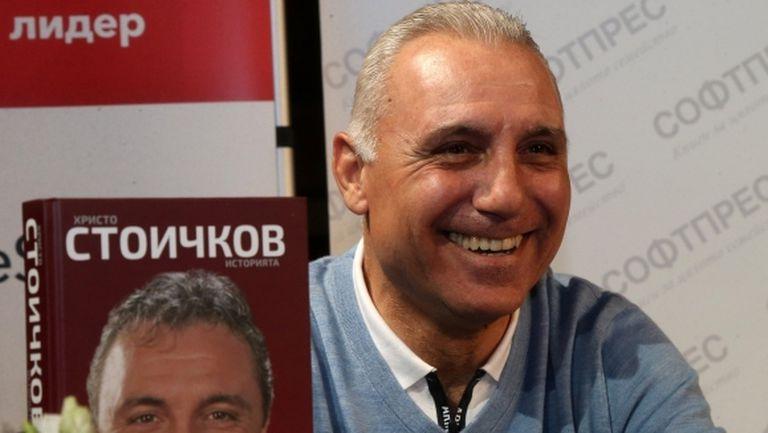 Стоичков представя книгата си в Лондон