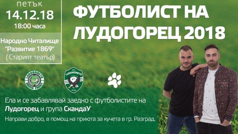 """Започна продажбата на билети за церемонията """"Футболист на Лудогорец 2018"""""""