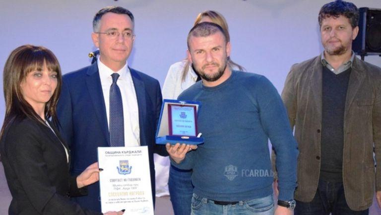 Връчиха на Арда специална награда