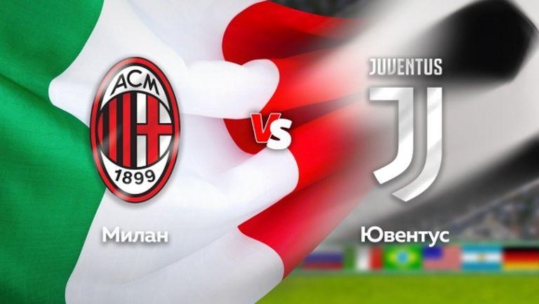 Голямото дерби Милан – Ювентус в неделя вечер по MAX Sport 3