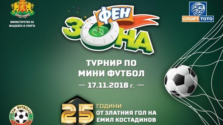 БСТ и БФС отбелязват 25 години от златния гол на Емил Костадинов с турнир по джаги