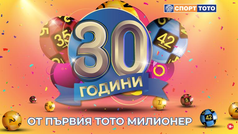 30 години от първия тото милионер в България