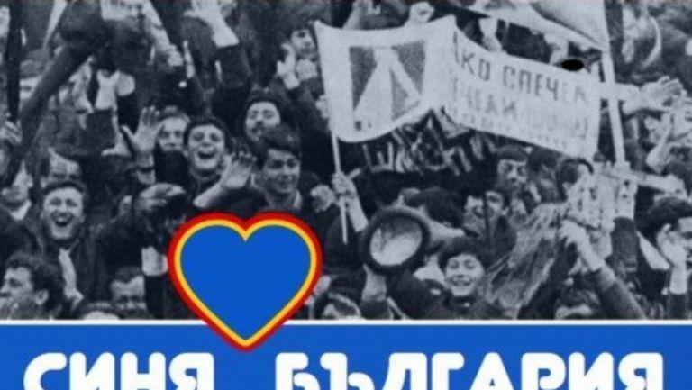 """Тръст """"Синя България"""" има важни въпроси към Спас Русев"""