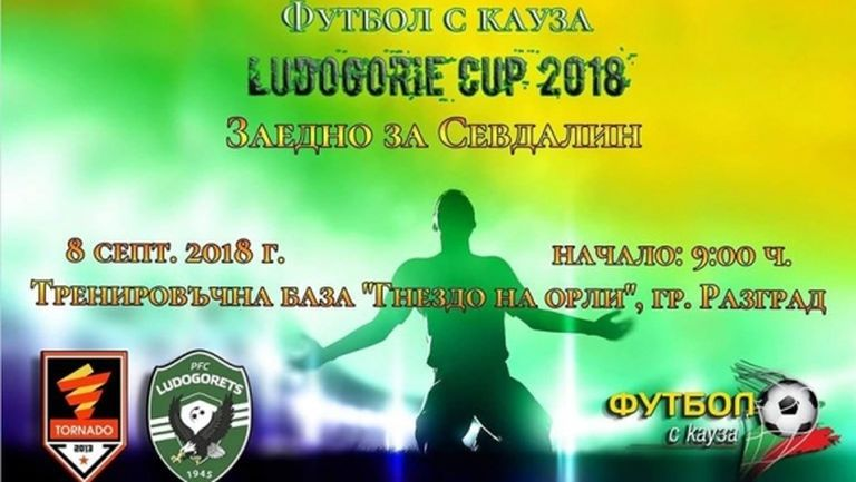 В Разград организират благотворителен футболен турнир в подкрепа на Севдалин Иванов