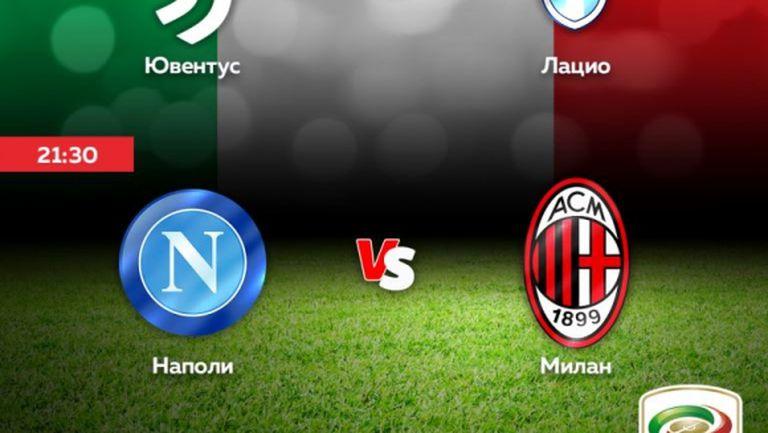 Дербита от Серия А по спортните канали на А1 през уикенда