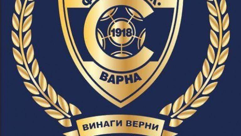 Спартак (Варна) на 100 години!