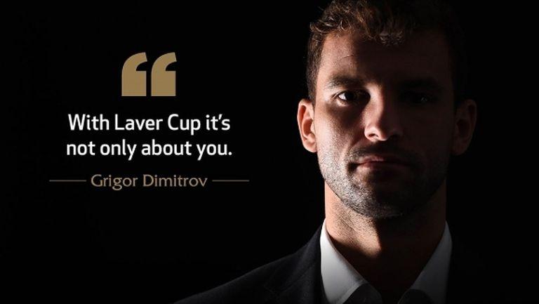 Григор Димитров: В Laver Cup не става въпрос само за теб