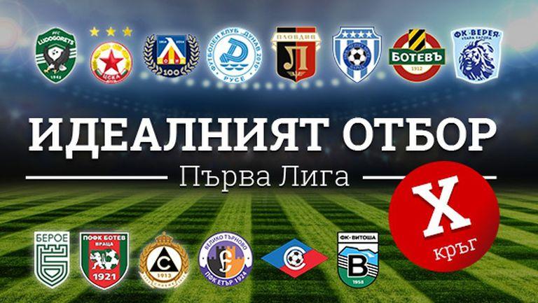 Идеалният отбор на Първа лига за изминалия кръг (X)