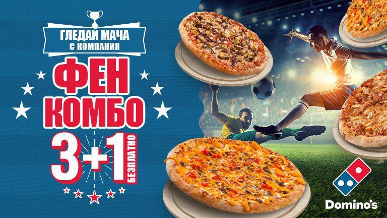 Пицата е готова за финала. А ти?
