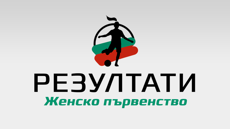 Два тима вкараха по 13 гола в 4-ия кръг на Женското първенство