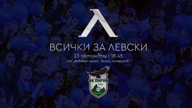 Левски пусна виртуални билети за мача с Пирин (Благоевград)