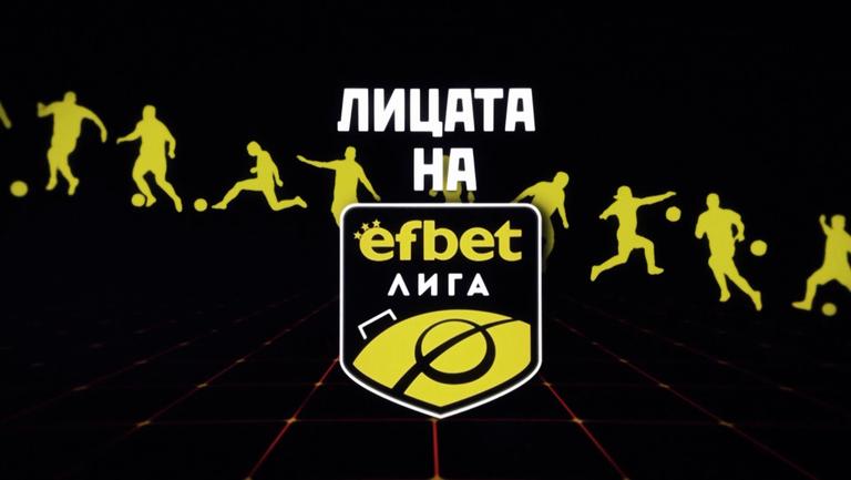 Лицата на efbet Лига