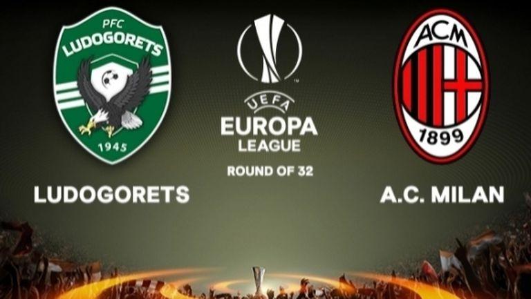 Лудогорец - Милан ще се гледа от милиони зрители на пет континента