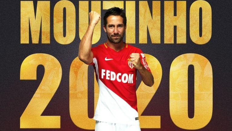 Жоао Моутиньо поднови договора си с Монако