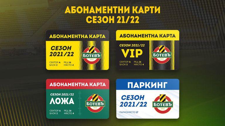 Ботев (Пловдив) пусна абонаментни карти за новия сезон