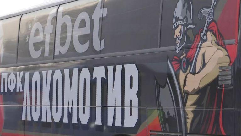 """Автобусът на Локо (Пд) е вече на """"Герена"""""""