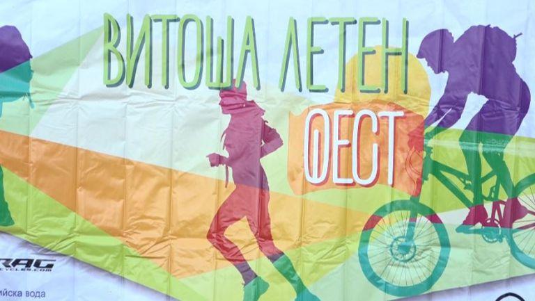 """Йоло Николов и Милица Мирчева спечелиха бяганията на """"Витоша летен фест"""""""