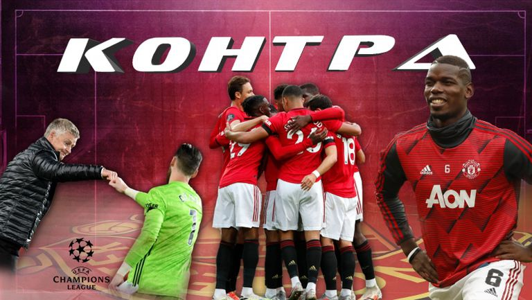 """Ще успее ли Манчестър Юнайтед да се класира в Шампионска лига - Гледайте """"Контра"""""""
