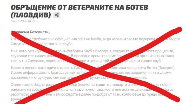 Феновете на Ботев: Нямаме претенции към Самуилов, а само към Палийски