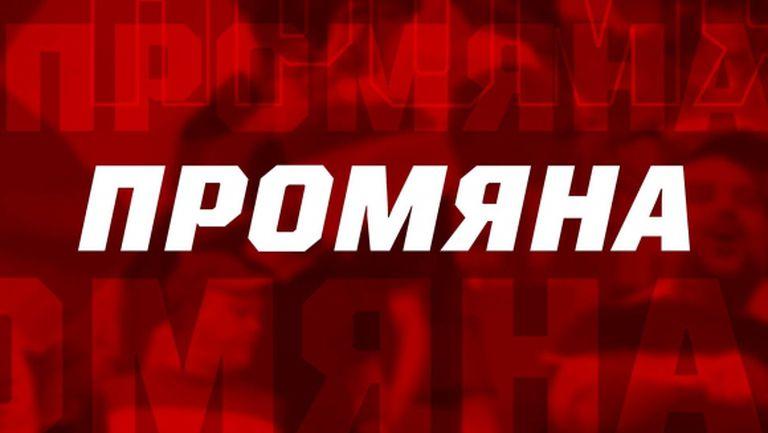 Смениха деня на спаринга между ЦСКА 1948 и Локо (София)