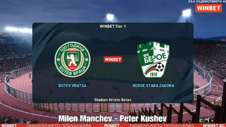 """Берое надделя над Ботев (Враца) с минималното 1:0 в """"WINBET е-футбол лига 2020"""""""