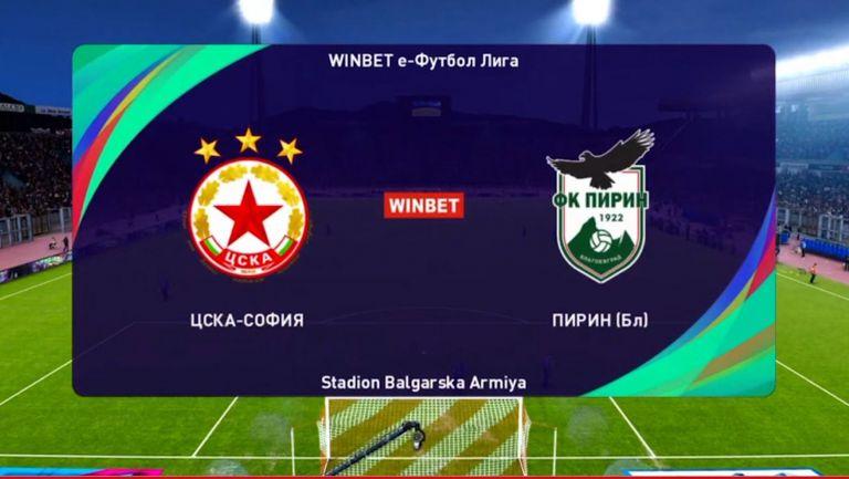 ЦСКА-София и Пирин (Бл) със зрелищно 4:4 във виртуалното футболно първенство
