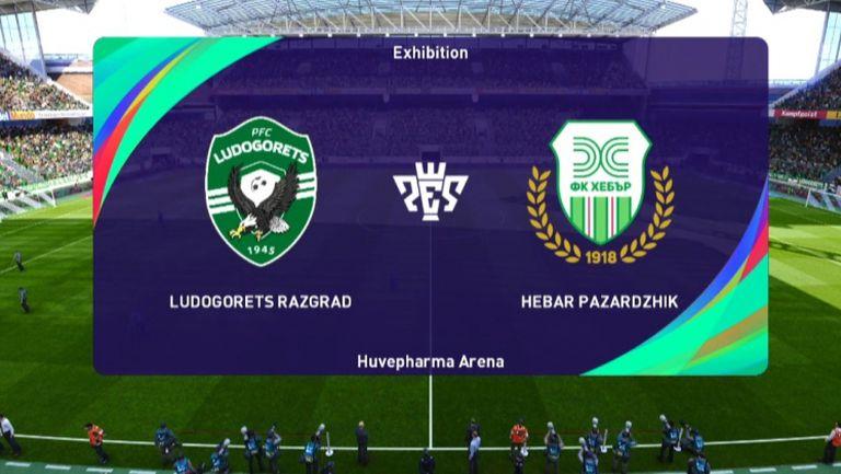 Лудогорец и Хебър (Пазарджик) се сбориха здраво във виртуалното футболно първенство