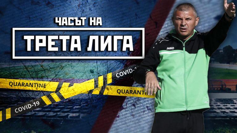 """COVID-19 обърка сметките в Трета Лига, включване на Здравко Лазаров по телефона - гледайте """"Часът на Трета лига"""""""