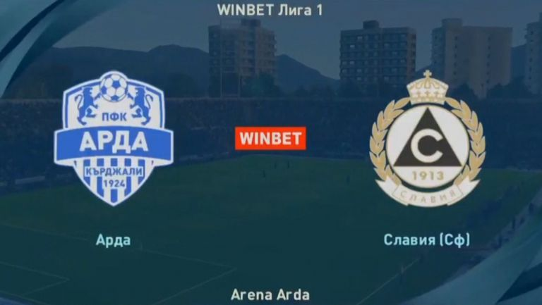 Славия не остави шансове на Арда (Кърджали) във виртуалната футболна лига