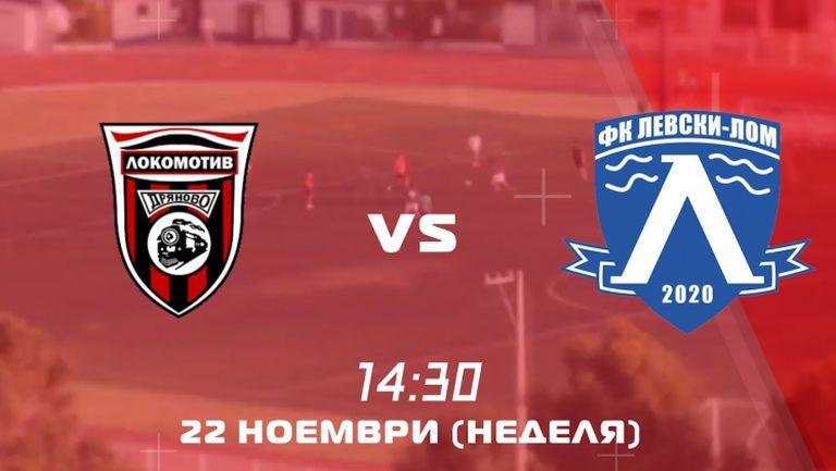 Левски (Лом) ще брани върха срещу Локомотив (Дряново)