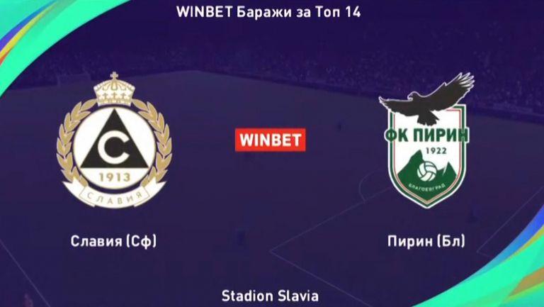 Пирин отстрани Славия в баражите за топ 14 във виртуалния шампионат (мач 2)