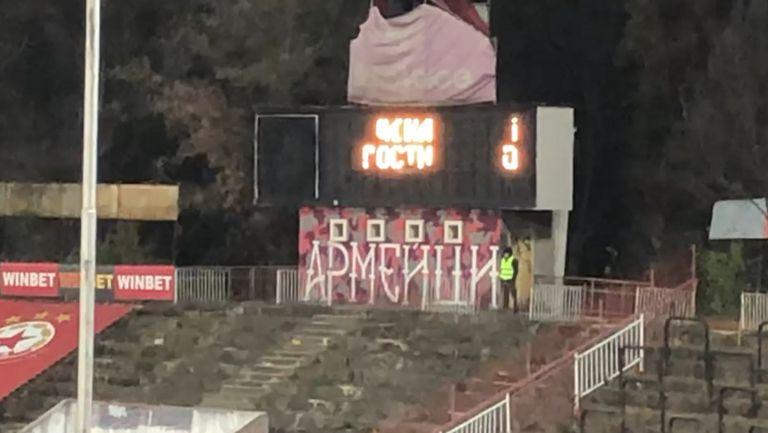 ЦСКА-София се изгаври с гостите от ЦСКА 1948